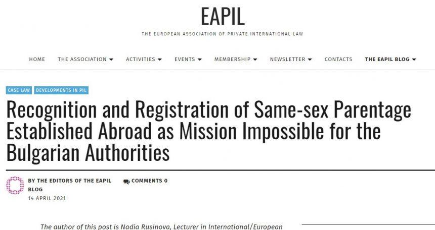 Регистрация на родители от един и същи пол в акта за раждане на дете – нова статия